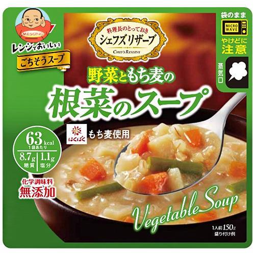 SSK レンジでおいしい 野菜ともち麦の根菜のスープ 150g 日本製 80袋 一般食品 レトルト食品 スープ もち麦 期間限定 ※北海道 2ケース 150g×40袋入× 送料無料 2ケースセット 沖縄は別途送料が必要 野菜