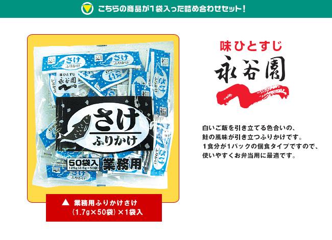 【全国】【ネコポス】永谷園 業務用ふりかけさけ (1.7g×50袋)×1袋入