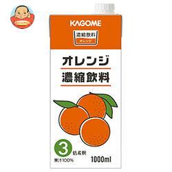 送料無料 【2ケースセット】カゴメ オレンジ濃縮飲料(3倍濃縮) 1L紙パック×12(6×2)本入×(2ケース) ※北海道・沖縄は別途送料が必要。