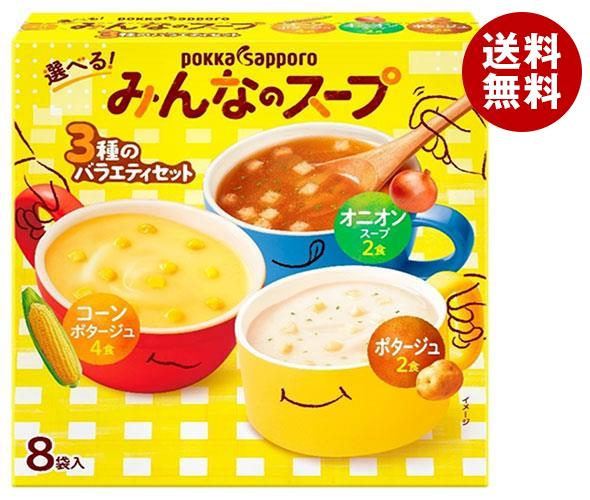 送料無料 ポッカコーポレーション 選べる!みんなのスープ 97.4g(8P)×40(5×8)個入 ※北海道・沖縄・離島は別途送料が必要。