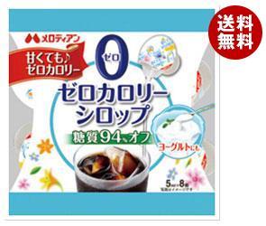 送料無料 メロディアン ゼロカロリーシロップ8P 5ml×8個×20袋入 ※北海道・沖縄・離島は別途送料が必要。