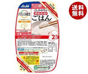【送料無料】【2ケースセット】アサヒグループ食品 バランス献立 こしひかりのやわらかごはん (120g×2個)×20個入×(2ケース) ※北海道・沖縄・離島は別途送料が必要。