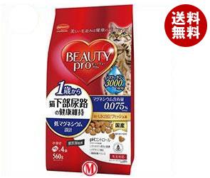 日本ペットフード ビューティープロ キャット 猫下部尿路の健康維持 1歳から 560g×10袋入 ※北海道・沖縄・離島は別途送料が必要。