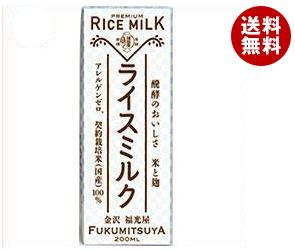 送料無料 福光屋 プレミアム ライスミルク 200ml紙パック×24本入 ※北海道・沖縄・離島は別途送料が必要。