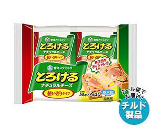 【4月16日(火)1時59までエントリー&購入でポイント5倍】【送料無料】【2ケースセット】【チルド(冷蔵)商品】雪印メグミルク とろけるナチュラルチーズ 使いきりタイプ 25g×4袋×20袋入×(2ケース) ※北海道・沖縄・離島は別途送料が必要。