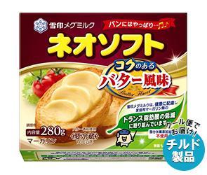 送料無料 【チルド(冷蔵)商品】雪印メグミルク ネオソフト コクのあるバター風味 280g×12個入 ※北海道・沖縄・離島は別途送料が必要。