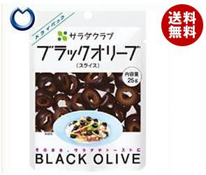 送料無料 キューピー ブラックオリーブ(スライス) 25g×10袋入 ※北海道・沖縄・離島は別途送料が必要。
