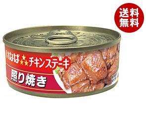 送料無料 【2ケースセット】いなば食品 三ツ星チキンステーキ 照り焼き 115g缶×48個入×(2ケース) ※北海道・沖縄・離島は別途送料が必要。