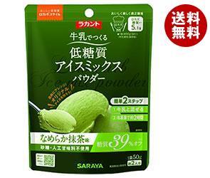 送料無料 サラヤ ロカボスタイル 低糖質アイスミックスパウダー なめらか抹茶味 50g×40(10×4)袋入 ※北海道・沖縄・離島は別途送料が必要。