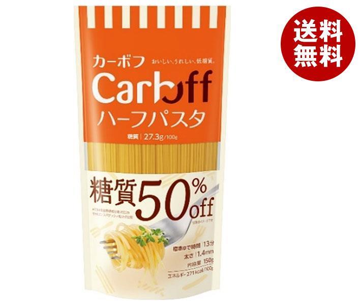 送料無料 【2ケースセット】はごろもフーズ CarbOFF(カーボフ) サラスパ 150g×30袋入×(2ケース) ※北海道・沖縄・離島は別途送料が必要。
