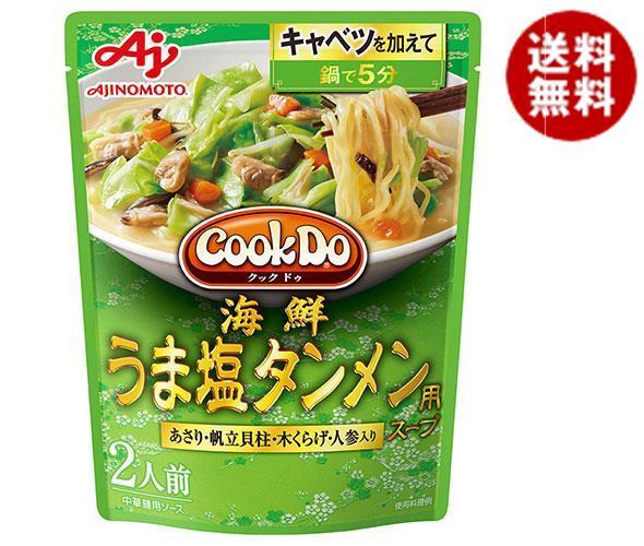 送料無料 味の素 CookDo(クックドゥ) うま塩タンメン用スープ 250g×6袋入 ※北海道・沖縄・離島は別途送料が必要。