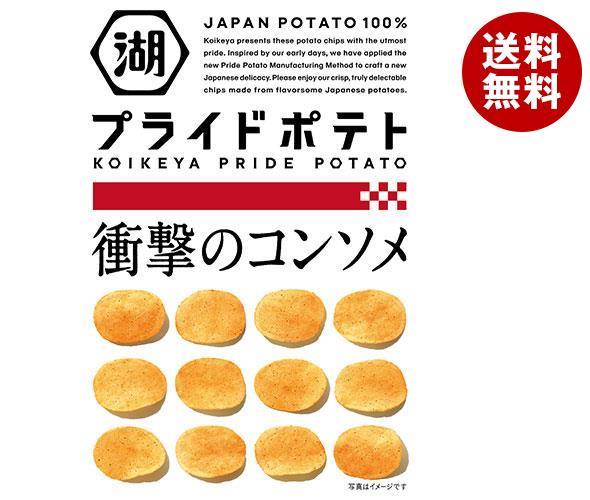 送料無料 コイケヤ KOIKEYA PRIDE POTATO(コイケヤプライドポテト) 衝撃のコンソメ 58g×12袋入 ※北海道・沖縄・離島は別途送料が必要。