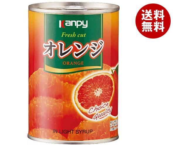 送料無料 【2ケースセット】 カンピー オレンジ  410g缶×24個入×(2ケース)  ※北海道·沖縄·離島は別途送料が必要。