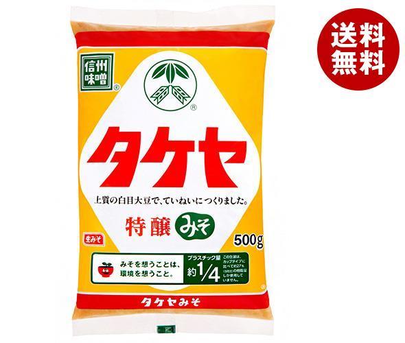 送料無料 【2ケースセット】 タケヤみそ  特醸みそ  500g×20袋入×(2ケース)  ※北海道·沖縄·離島は別途送料が必要。