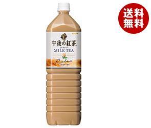 送料無料 キリン 午後の紅茶 ミルクティー 1.5Lペットボトル×8本入 ※北海道・沖縄・離島は別途送料が必要。