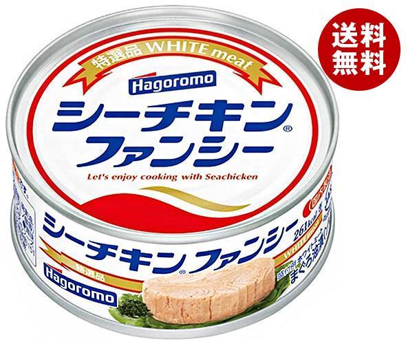 送料無料 【2ケースセット】はごろもフーズ シーチキンファンシー EP75 75g缶×24個入×(2ケース) ※北海道・沖縄・離島は別途送料が必要。