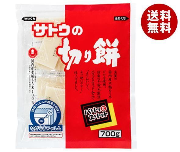 送料無料 【2ケースセット】サトウ食品サトウの切り餅 パリッとスリット 700g×10袋入×(2ケース) ※北海道・沖縄・離島は別途送料が必要。