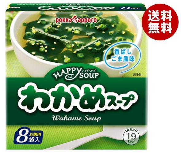 送料無料 ポッカサッポロ ハッピースープ 徳用わかめスープ 52.0g(8P)×40個入 ※北海道・沖縄・離島は別途送料が必要。