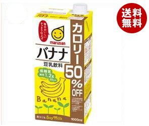 送料無料 【2ケースセット】マルサンアイ 豆乳飲料 バナナ カロリー50%オフ 1000ml紙パック×12(6×2)本入×(2ケース) ※北海道・沖縄・離島は別途送料が必要。