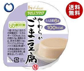 レトルト やさしく ラクケア やわらか ごま豆腐 63g×48個入 区分3 介護食 ハウス食品 送料無料 ハウス食品 やさしくラクケア やわらかごま豆腐 63g×48(12×4)個入 ※北海道・沖縄・離島は別途送料が必要。