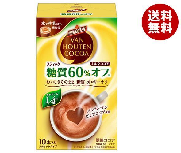 送料無料 片岡物産 バンホーテン ミルクココア 糖質60%オフ 10g×10本×32箱入 ※北海道・沖縄・離島は別途送料が必要。