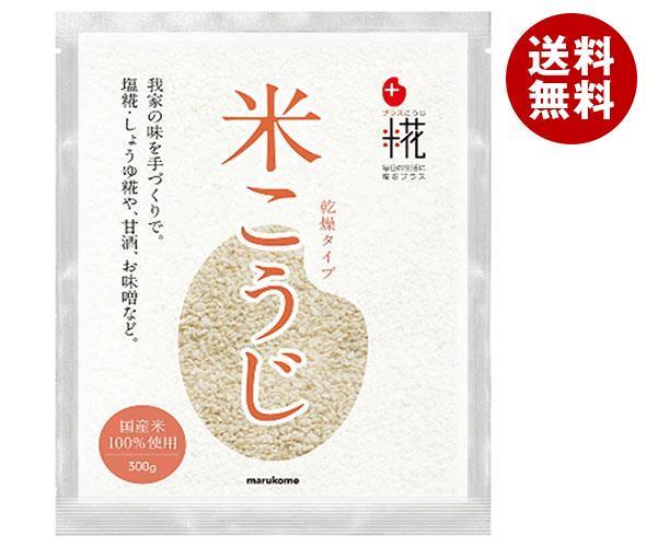 マルコメ OUTLET SALE プラス糀 国産米使用 乾燥米こうじ 300g 20袋 米こうじ 乾燥タイプ 300g×20 正規品 送料無料 沖縄 10×2 袋入 離島は別途送料が必要 ※北海道
