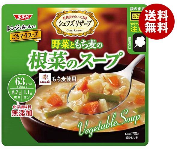 SSK レンジでおいしい 野菜ともち麦の根菜のスープ 150g 80袋 一般食品 レトルト食品 スープ 買物 野菜 高級 送料無料 150g×40袋入× 2ケースセット もち麦 離島は別途送料が必要 ※北海道 沖縄 2ケース