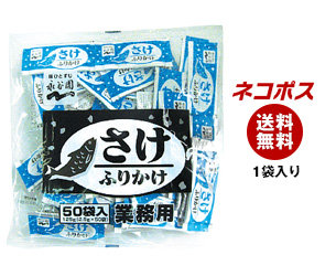【全国送料無料】【ネコポス】永谷園 業務用ふりかけさけ (1.7g×50袋)×1袋入