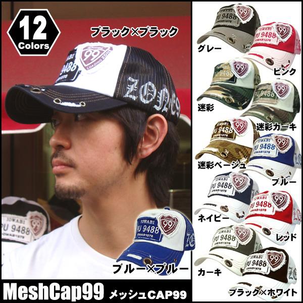 帽子 キャップ メッシュキャップ CAP ハンチング キャスケット ニットキャスケット ベレー帽 ワッチ 中折 ニット帽