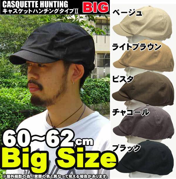 【大きいサイズ】【帽子】キャスケット、メンズ、ハンチング、ハンチングキャス、