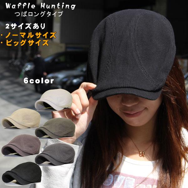帽子 送料無料 対応商品 AL完売しました。 帽子メンズ キャップ 超激安 つば長ハンチング 男女兼用 メンズ ハンチング つば長 ハンチングキャップワッフル つばロング xl レディース 大きいサイズ ぼうし ハンチングキャップ ワッフル生地