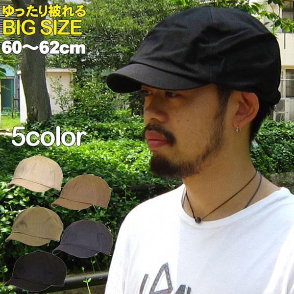 メンズ お値打ち価格で 帽子 レディース 兼用 大きなサイズ 定番から日本未入荷 ゆったり被れる ウォーキング 散歩 ハイキング スポーティ 春夏 秋冬 送料無料 綿 CAP 05P05Nov16 キャスケット ハンチング ハンチングキャスケット カジュアル シンプルデザイン 大きいサイズ ビッグサイズタイプ コットン素材 xl