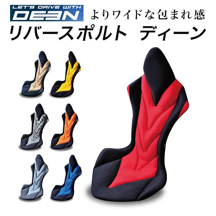 【自動車専用クッション】リバースポルトシリーズ「Deen」 正しい姿勢と体圧分散で運転時の負担を軽減するサポートクッション。進化系リバースポルト。立体縫製によるデザイン性で車内空間を演出。快適ドライブをサポート 骨盤 腰 座椅子 父の日 プレゼント ギフト