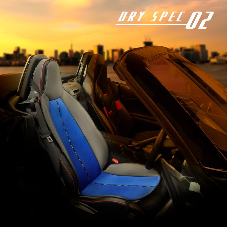 Mission Praise 「ドライスペック02」セミバケット形状のシートにベストフィット!ドライブ用シートカバーにおすすめ!
