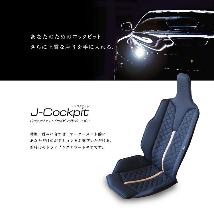 【ドライブ専用】「J-Cockpit」J-コクピット