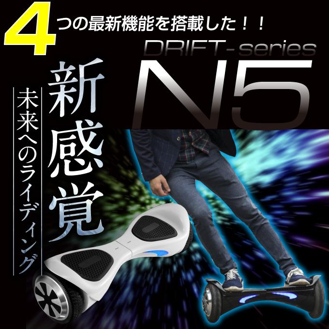 当店人気No1. バランススクーター/ドリフトシリーズN5/6.5インチ/セルフバランススクーター/ミニセグウェイ/ Balance Scoote/電動二輪車 /立ち乗り