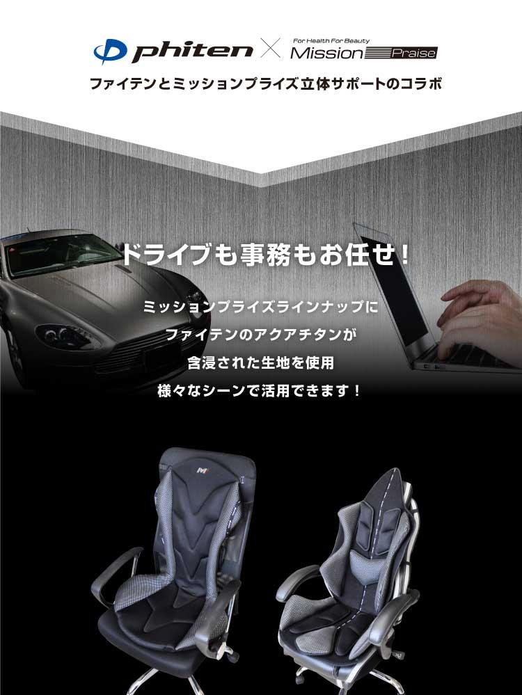 ファイテンとコラボ!【自動車専用クッション】リバースポルトシリーズ「Deen」 正しい姿勢と体圧分散で運転時の負担を軽減するサポートクッション。進化系リバースポルト。立体縫製によるデザイン性で車内空間を演出。快適ドライブをサポート アクアチタン 腰 座椅子