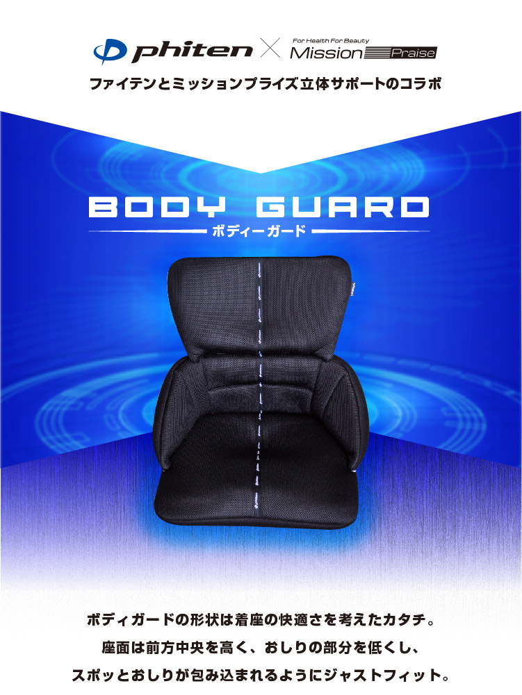 『ボディガード ファイテン』アクアチタンと立体クッションで着座をサポート!車椅子、長距離ドライブなどの疲労、負担軽減にオススメ!