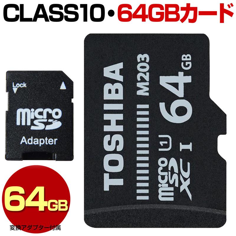 送料無料 カードアダプター付属 スマートフォン スマホ ドライブレコーダー デジカメ 防犯カメラ ニンテンドー スイッチに TOSHIBA 東芝 マイクロ SDカード 64GB microSDXCカード マイクロSDXC 公式 100MB 高速転送 microSDカード クラス10 64GBM203 Class10 micro 期間限定送料無料 SDXC U1 UHS-I マイクロSDXCカード s