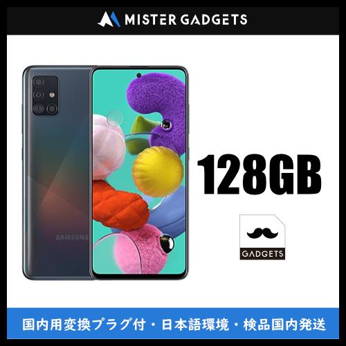 正規店 サムスン ギャラクシー A51 デュアルSIMフリースマホ Samsung Galaxy A515FD Dual Sim LTE 128GB SIMフリースマホ 新品 黒 『1年保証』 1年保証 本体 6GB RAM