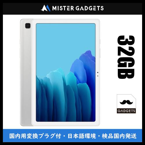 サムスンギャラクシータブ A7 10.4 T500 タブレット Samsung Galaxy Tab 新品タブレット本体 1年保証 送料無料激安祭 3GB RAM セール 特集 WiFモデル シルバー 32GB