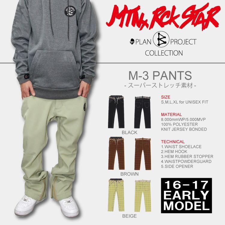 16-17 MTN.ROCK STAR(マウンテンロックスター)M-3 PANTS -Plan B project-[16-17 EARLY MODE L/ 入荷済み][送料無料]