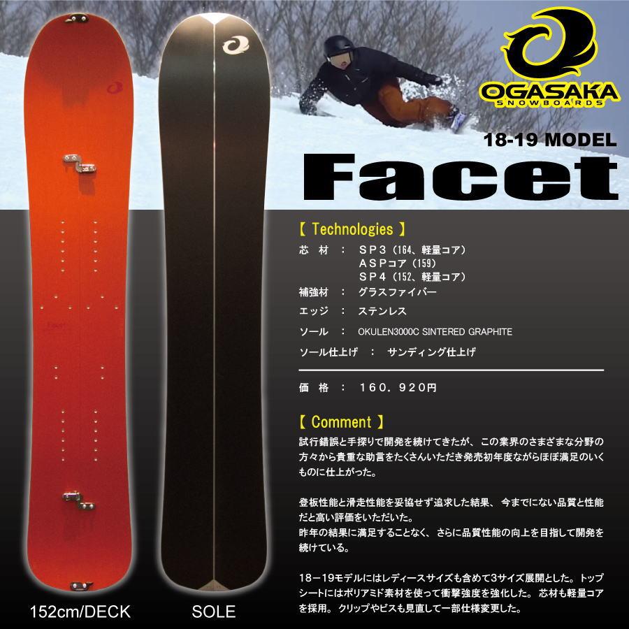 【即納】18-19 OGASAKA Facet (オガサカスノーボード) 152cm/159cm/164cm 10%OFF チューンナップ、ケーブルロック付き 【送料無料】【代引手数料無料】【日本正規品】