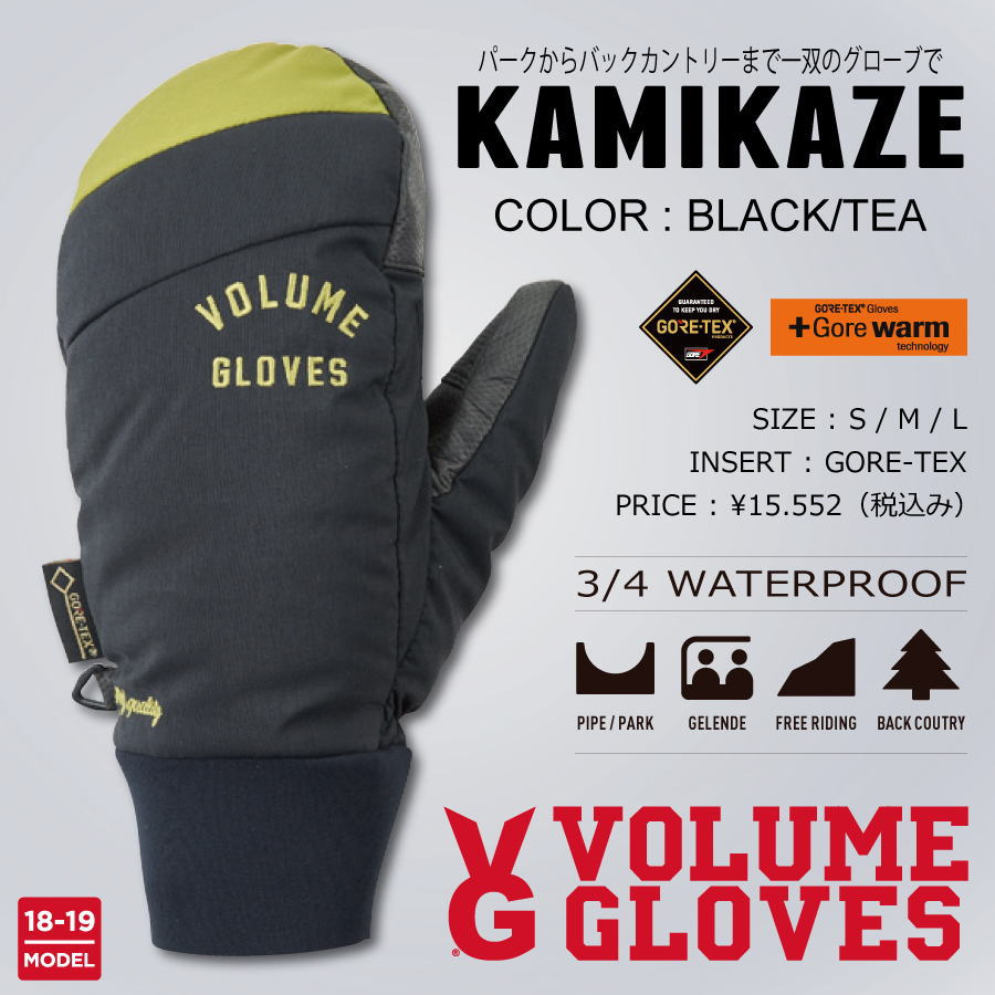 【公式】 18-19 GLOVES VOLUME GLOVES 18-19 (ボリュームグローブ) KAMIKAZE -BLACK/TEA-/ KAMIKAZE 早期予約割引8%OFF [GORE-TEX][送料無料][正規品], 古宇郡:adfd8944 --- supercanaltv.zonalivresh.dominiotemporario.com