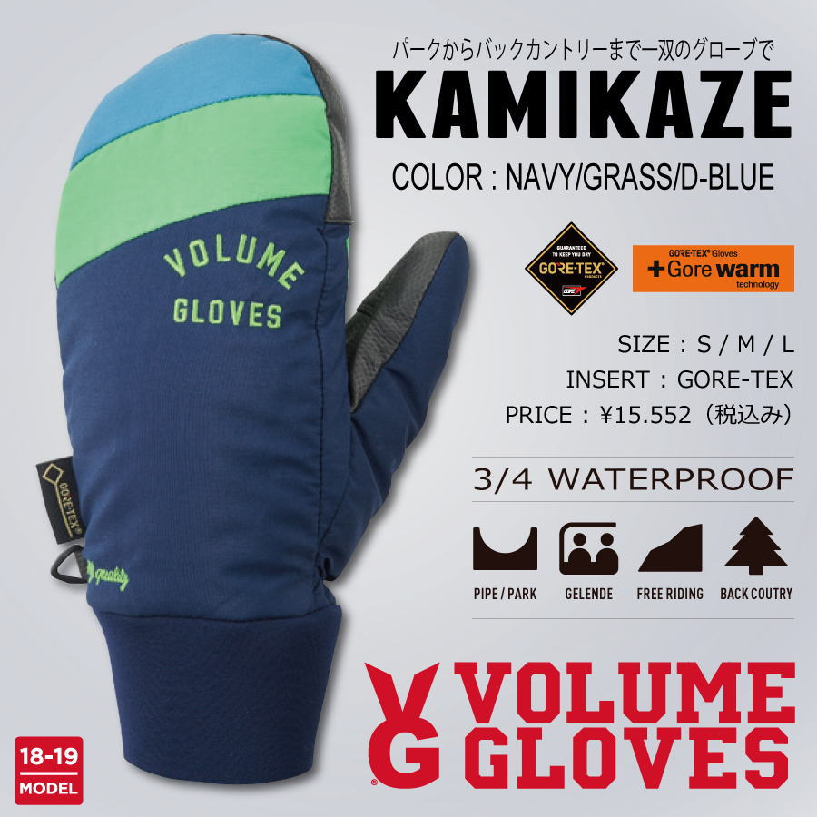 無料発送 18-19/ VOLUME GLOVES GLOVES (ボリュームグローブ) KAMIKAZE -NAVY/GRASS/D-BLUE-/ 18-19 早期予約割引8%OFF [GORE-TEX][送料無料][正規品], fairy angel:fbca115e --- canoncity.azurewebsites.net