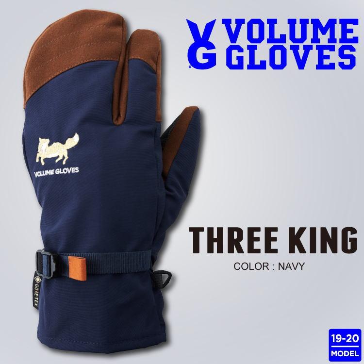 【即納】19-20 VOLUME GLOVES (ボリュームグローブ) THREE KING -NAVY- [GORE-TEX][送料無料][正規品]