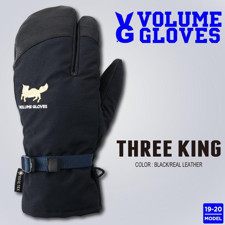 【即納】19-20 VOLUME GLOVES (ボリュームグローブ) THREE KING -BLACK/REAL LEATHER / LIMITED- [GORE-TEX][送料無料][正規品]