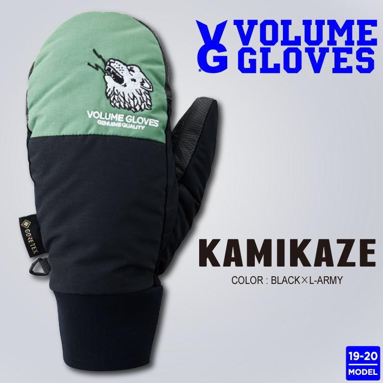 【即納】19-20 VOLUME GLOVES (ボリュームグローブ) KAMIKAZE -BLACK×L-ARMY- [GORE-TEX][送料無料][正規品]