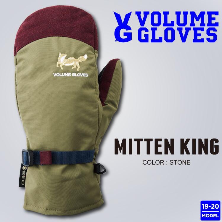 【即納】19-20 VOLUME GLOVES (ボリュームグローブ) MITTEN KING -STONE- [GORE-TEX][送料無料][正規品]