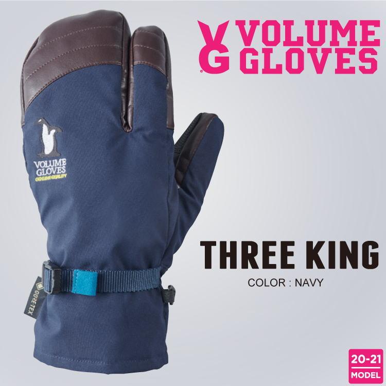 【入荷済み】20-21 VOLUME GLOVES (ボリュームグローブ) THREE KING (スリーキング) -NAVY- [GORE-TEX][ゴアテックス ミトングローブ スノーボード][送料無料][正規品]